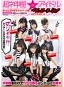 超ネ申星★アイドル 05 チームLOVEエナジ→の『私を'ヘビーローテーション'シテください!』