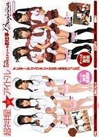 「超ネ申星★アイドル 07 チームLOVEエナジ→のお仕事Beginner」のパッケージ画像