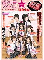 「超ネ申星★アイドル 08 チームLOVEエナジ→研究生のハレンチファイトクラブ」のパッケージ画像