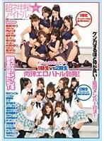 「超ネ申星★アイドル 09 チームLOVEエナジ→1期生vs2期生 肉弾エロバトル勃発!」のパッケージ画像