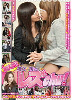 素人娘!親友と初めてのレズchu!【iene-008】