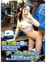 (1iene00011)[IENE-011] 町工場で働く汗と油にまみれたクサイおやじのチ○ポも拒めない!本当は美人なのに控えめ女子 ダウンロード