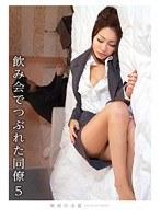 (1iene00046)[IENE-046] 無言の淫惑 飲み会でつぶれた同僚 5 ダウンロード