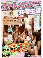 ゲストハウスで若い女の子と共同生活