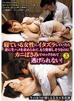 寝ている女性にイタズラしていたら逆に生ハメを求められて、もう発射しそうなのにカニばさみでロックされて逃げられない! 3