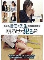 息子の担任の先生を家庭訪問中に眠らせて犯る 2 - アダルトビデオ動画 - DMM.R18