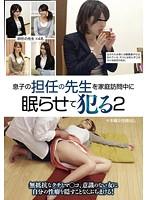 (1iene00217)[IENE-217] 息子の担任の先生を家庭訪問中に眠らせて犯る 2 ダウンロード
