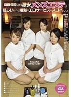 歌舞伎町にある激安メンズエステは怪しいけれど暗黙のエロサービスがスゴイらしい