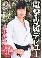 「電撃専属デビュー 小林紗季 19歳天才柔道少女」のパッケージ画像