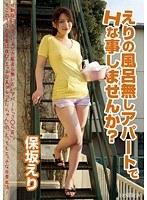 (1iene00284)[IENE-284] えりの風呂無しアパートでHな事しませんか? 保坂えり ダウンロード