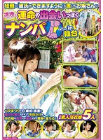 短冊に「彼氏ができますように」と書いたお嬢さんに速攻で運命の出会いっぽくナンパin仙台【iene-285】