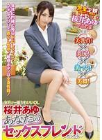 「桜井あゆが、あなたのセックスフレンドだったら…」のパッケージ画像