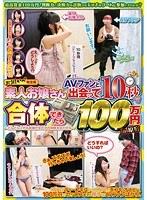 素人お嬢さん AVファンと、出会って10秒で合体できたら100万円 in原宿