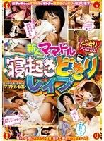 新人ママドル寝起きどっきりレイプ【iene-333】