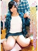 地味kawaii女子大生の恥じらいSEXデビュー 君とペアルックで初合体 池里みほ