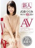 「新人 武藤つぐみ 恥じらい微乳 19才 AVデビュー」のパッケージ画像