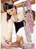 (1iene00379)[IENE-379] 貧乳コンプレックスを抱えている女子は、浮きブラ乳首に即ボッキしただけで「こんな胸でもいいの?」とウルんだ眼で求めてくる! VOL.3 ダウンロード