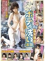 (1iene00383)[IENE-383] 素人お嬢さんが混浴露天風呂でヌルヌル泡泡ボディ洗い体験 ダウンロード