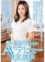 (1iene00393)[IENE-393] 現役エステティシャンAVデビュー 中西愛美 ダウンロード