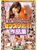 (1iene00397)[IENE-397] 目の前でセンズリ見せつけられた素人娘のリアクションは? センズリ鑑賞作品集 ダウンロード