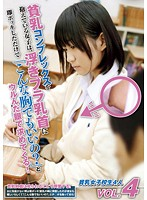 (1iene00399)[IENE-399] 貧乳コンプレックスを抱えている女子は、浮きブラ乳首に即ボッキしただけで「こんな胸でもいいの?」とウルんだ眼で求めてくる! VOL.4 ダウンロード