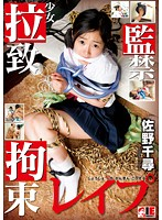 (1iene00469)[IENE-469] 少女 拉致監禁拘束レイプ 佐野千尋 ダウンロード