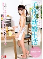 ちっちゃいつるぺったんと子作り新婚生活 加賀美シュナ