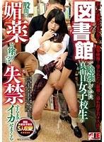 図書館で勉強していた真面目女子校生の股間に媚薬を塗りつけ、失禁するまでイカせまくる