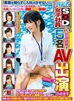 (1iene00574)[IENE-574] 内定者SODGROUP女子社員を入社前研修で5名AV出演させます ダウンロード