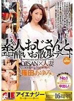 (1iene00653)[IENE-653] 篠田あゆみ 素人おじさんと、エロ酔いお散歩デート ダウンロード