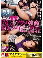 (1iene00705)[IENE-705] 通りすがりの若妻を拉致してアクメ強姦!拘束しバイブを挿入して放置。腰を痙攣させる肉便器に中出し ダウンロード