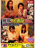 (1iene00782)[IENE-782] 相席居酒屋で仲良くなった女子2人組を自宅に連れ込む。 ダウンロード