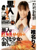 ロ●ータ 黒人ミサイル 01 ダウンロード