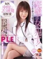 (1iesp00220)[IESP-220] 女医 中出し20連発 姫野愛 ダウンロード