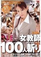 女教師100人斬り