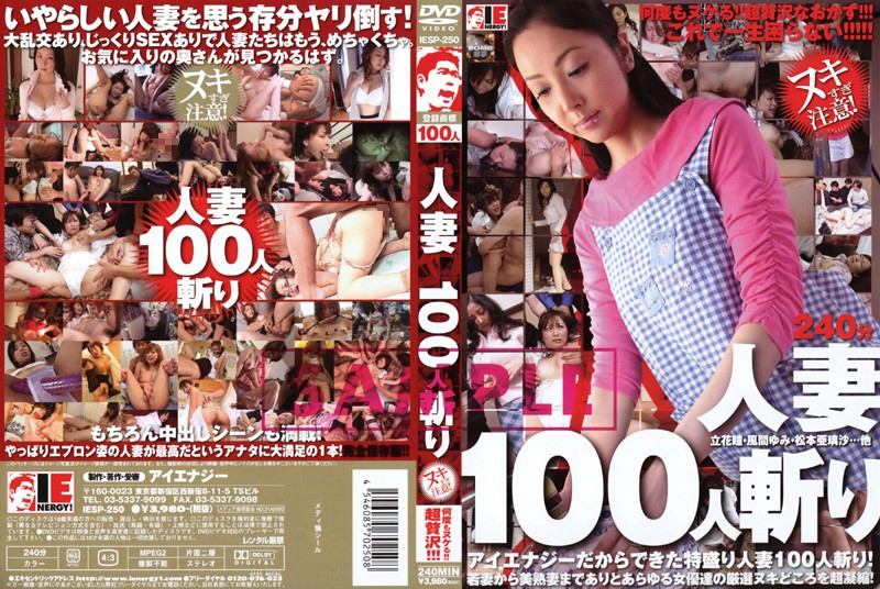 野外にて、人妻、立花瞳出演の中出し無料熟女動画像。人妻100人斬り