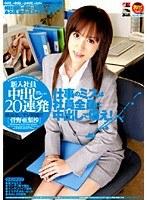 (1iesp00268)[IESP-268] 新入社員 中出し20連発 菅野亜梨沙 ダウンロード