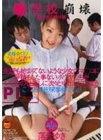 ○学校 崩壊 落合ゆき ダウンロード