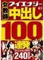 女教師 中出し100連発コレクション 2007