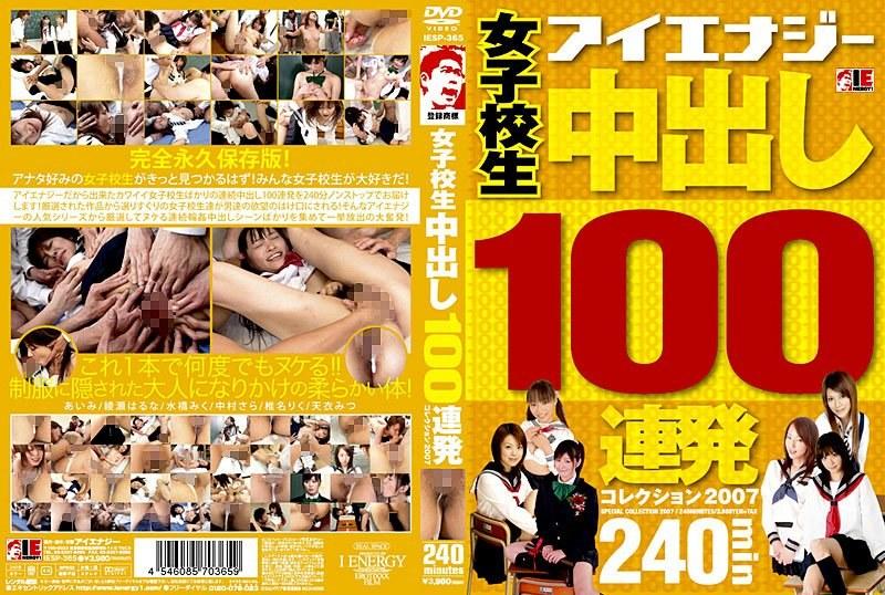 女子校生 中出し100連発コレクション 2007