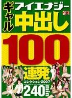ギャル 中出し100連発コレクション 2007 ダウンロード