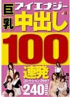 巨乳 中出し100連発コレクション 2007 ダウンロード