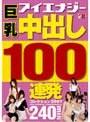 巨乳 中出し100連発コレクション 2007