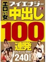 エロい女 中出し100連発コレクション 2007 ダウンロード