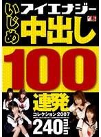 いじめ 中出し100連発コレクション 2007 ダウンロード