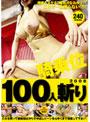 騎乗位100人斬り 2008