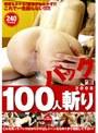 バック100人斬り 2008