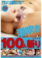 潮吹き100人斬り 2008 ダウンロード