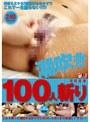潮吹き100人斬り 2008