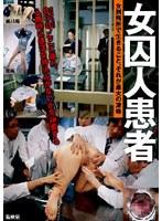 (1iesp393)[IESP-393] 女囚人患者 ダウンロード
